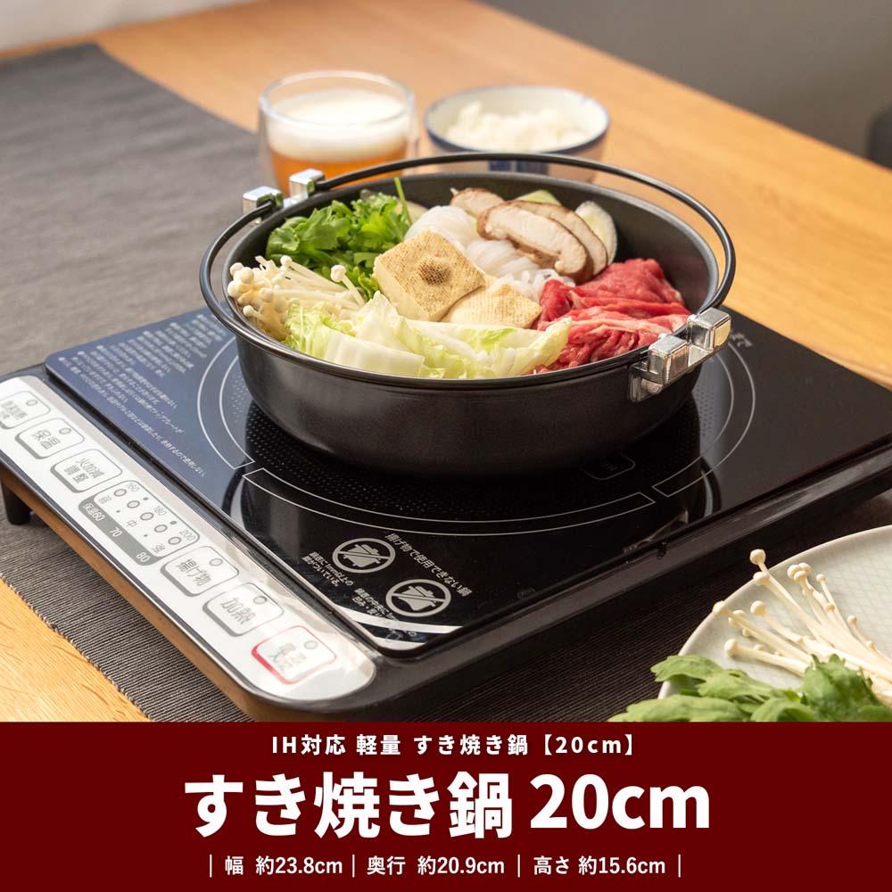 ☆ コーナン オリジナル IH対応 軽量 すき焼き鍋 20cm
