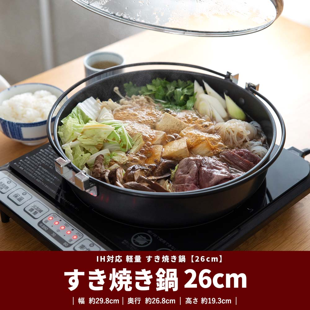 コーナン オリジナル IH対応 軽量 すき焼き鍋 26cm