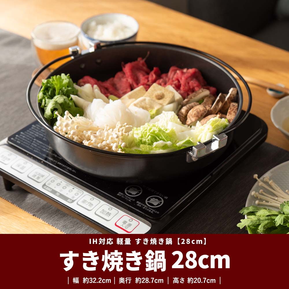 ☆☆ コーナン オリジナル IH対応 軽量 すき焼き鍋 28cm