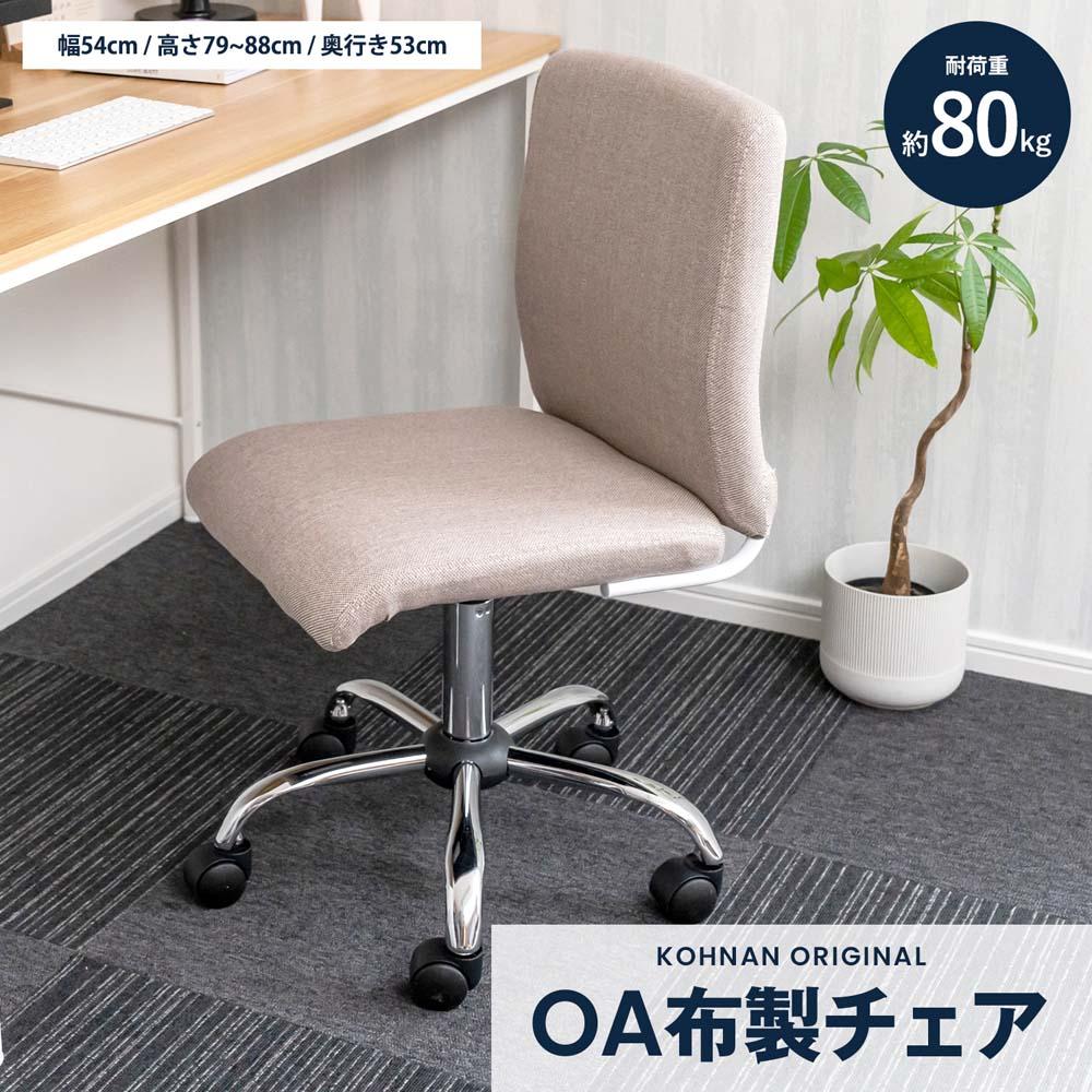 コーナン オリジナル OA布製チェアー KR18−7191