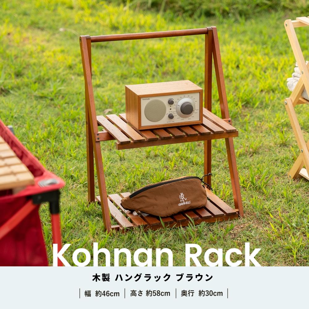 コーナン オリジナル LIFELEX 折り畳み式木製ハングラック W460