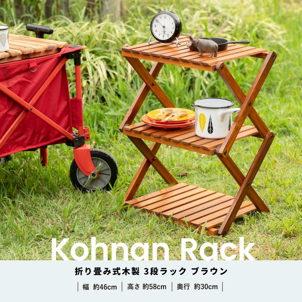 コーナン オリジナル LIFELEX 折り畳み式木製ラック W460 (3段)