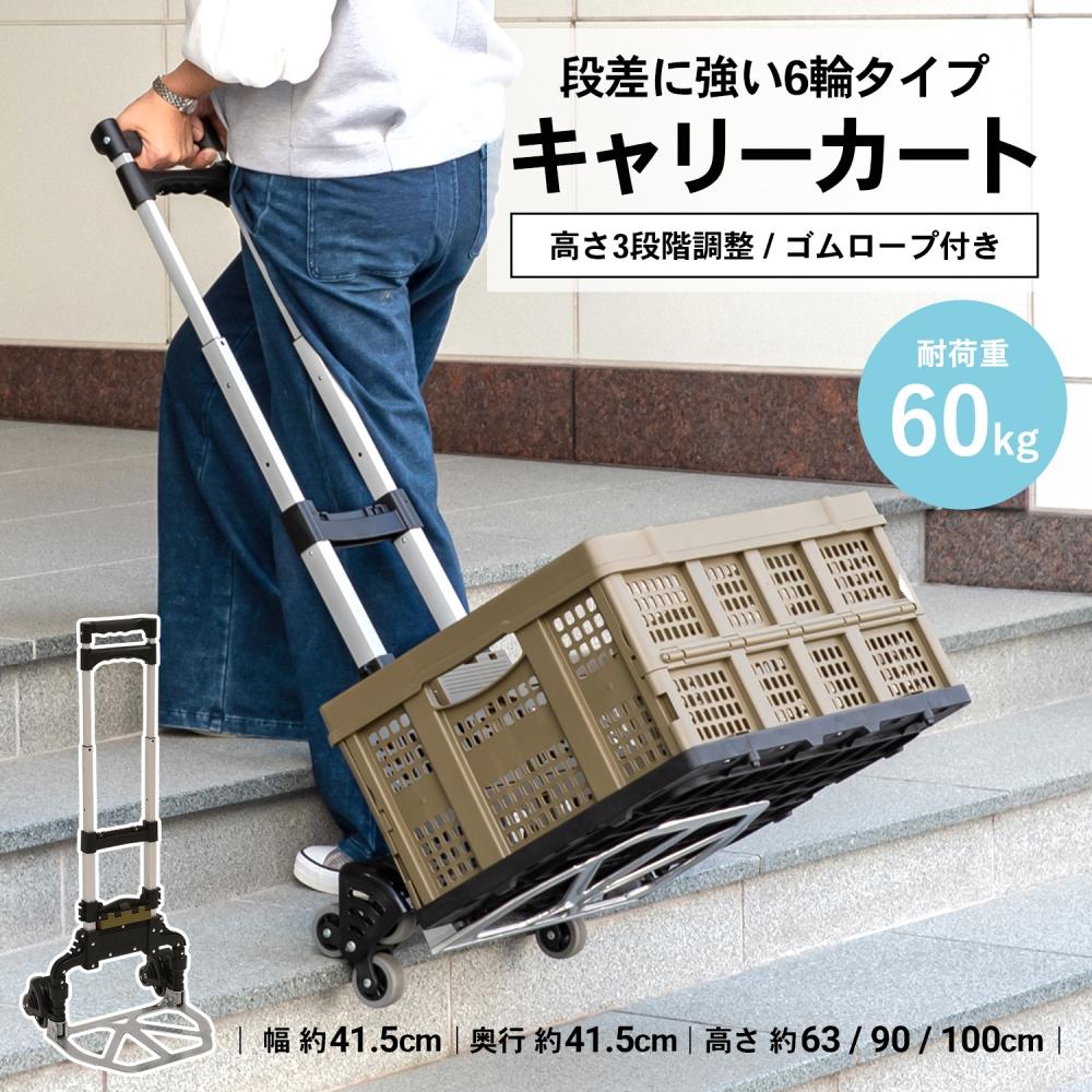 コーナン オリジナル LIFELEX 6輪キャリーカート LFX10−6872