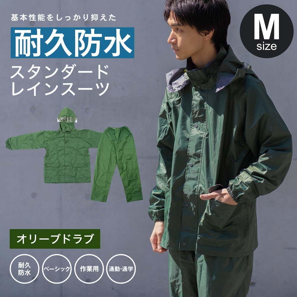 ◇ コーナン オリジナル PVCレインスーツ KN−003 M O/D(オリーブドラブ)
