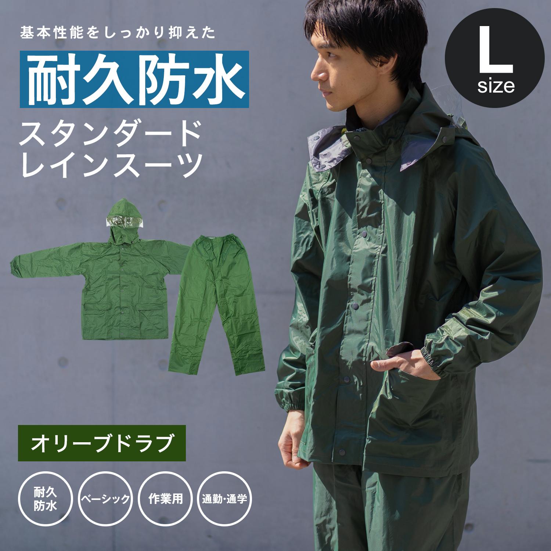 【 めちゃ早便 】◇ コーナン オリジナル PVCレインスーツ KN−003 L O/D(オリーブドラブ)