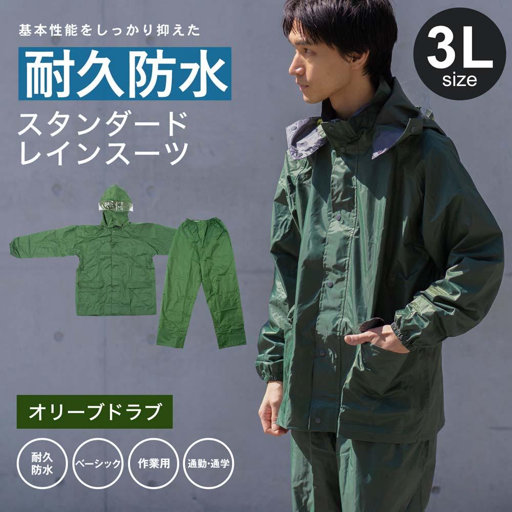 【 めちゃ早便 】◇ コーナン オリジナル PVCレインスーツ KN−003 3L O/D(オリーブドラブ)