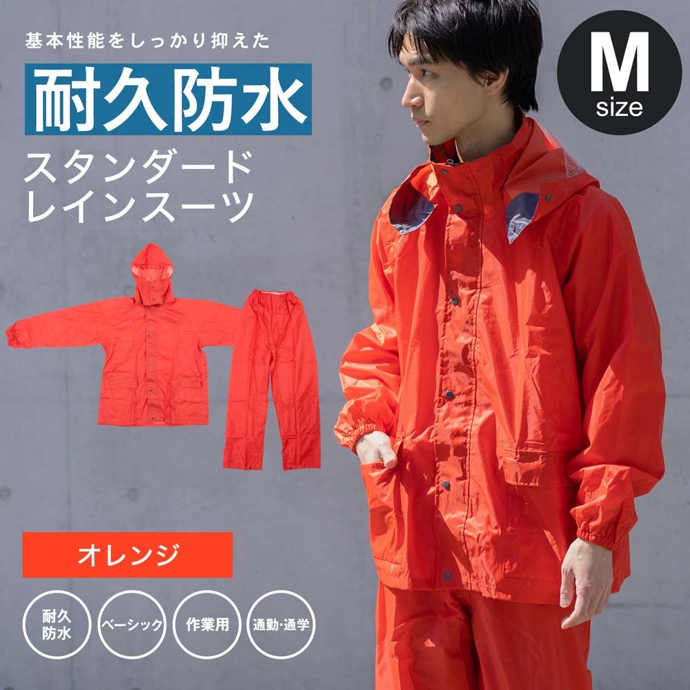 ◇ コーナン オリジナル PVCレインスーツ KN−003 M OR(オレンジ)
