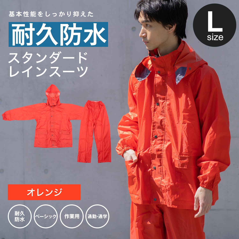 【 めちゃ早便 】◇ コーナン オリジナル PVCレインスーツ KN−003 L OR(オレンジ)
