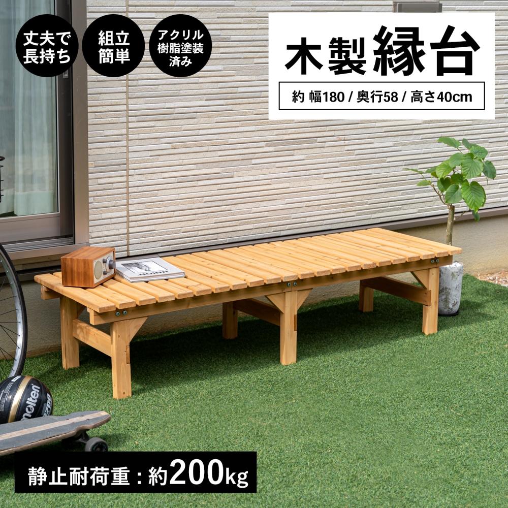 コーナン オリジナル 木製縁台(アクリル樹脂塗装済み) 小 約幅1800X奥行580X高さ400mm 静止耐荷重:約200kg ※お客さま組立品