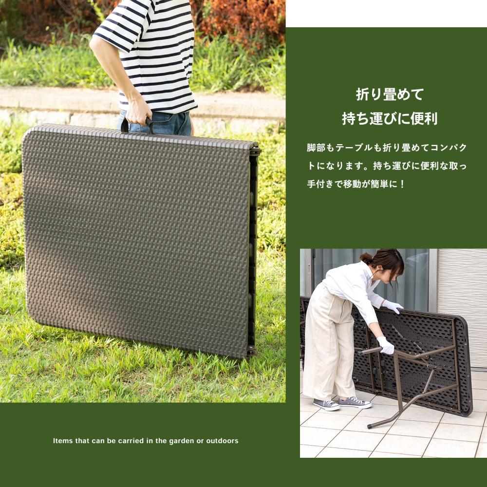 コーナン オリジナル LIFELEX ラタン調フォールディングテーブル 180×76cm LFX10-5927