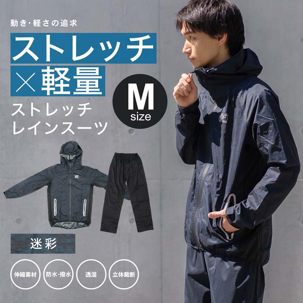 ◇ コーナン オリジナル NEXTFORCEス(ネクストフォース)ストレッチレインスーツ 迷彩 M