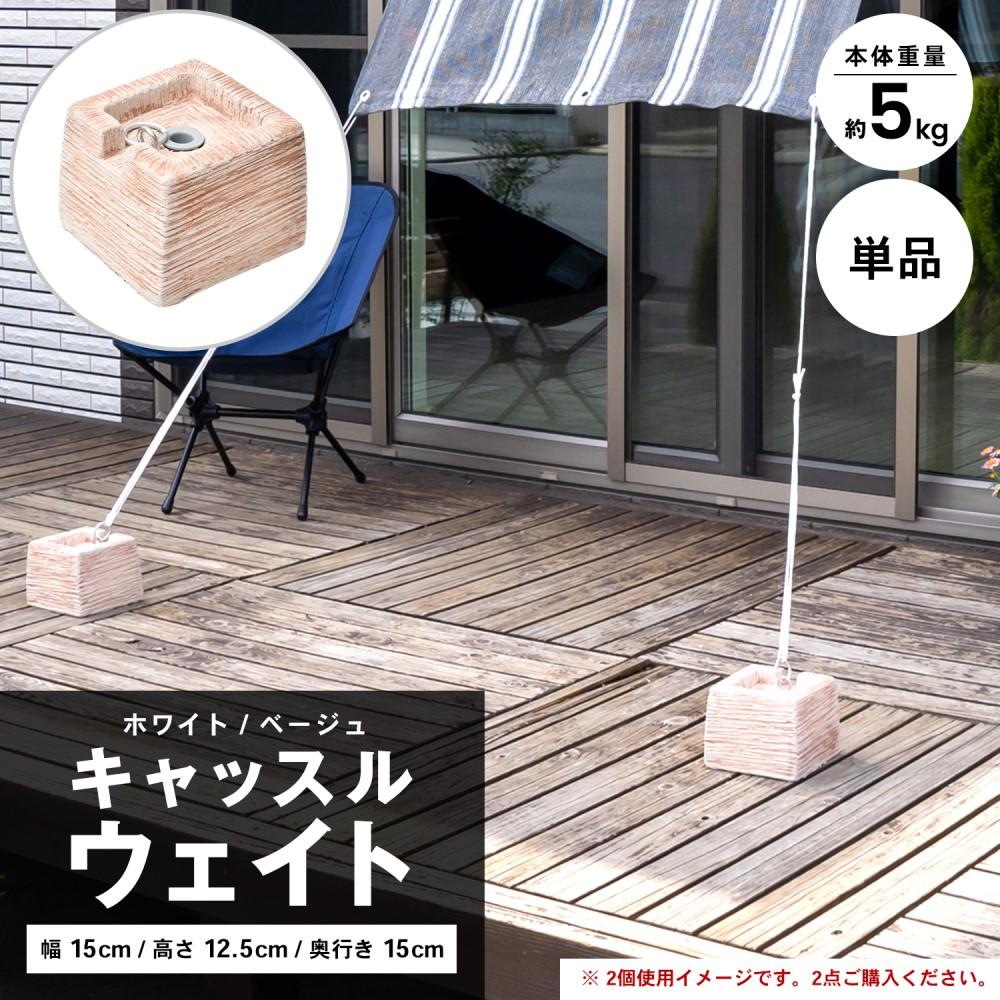 コーナン オリジナル LIFELEX キャッスルウェイト ホワイト/ベージュ