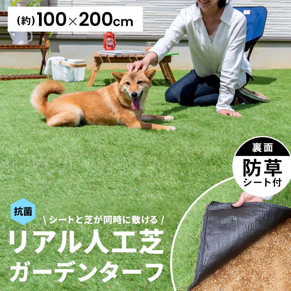 コーナン オリジナル 防草 ガーデンターフ  芝丈:約40mm  幅約:1m×2m巻き 防草シートつき 人工芝