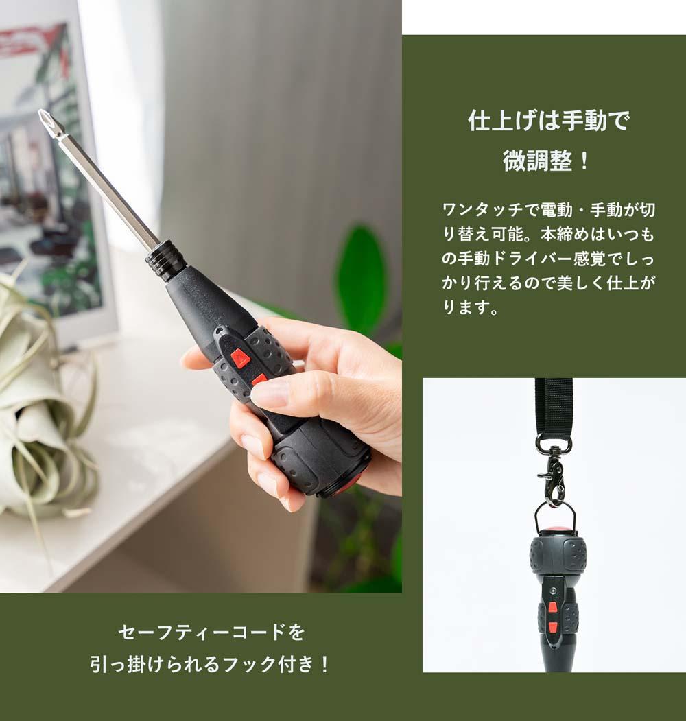 コーナン オリジナル LIFELEX 充電ドライバー 3.7V 充電式