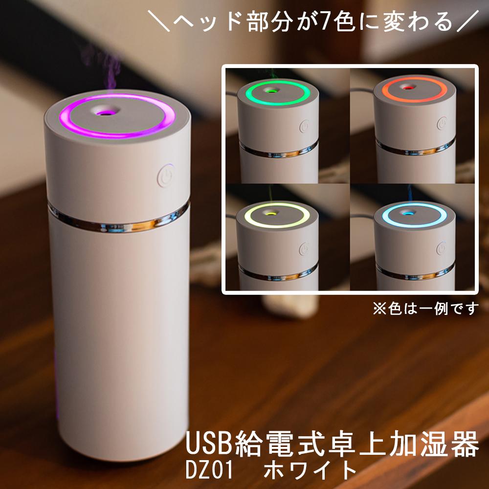 【 めちゃ早便 】◇ コーナン オリジナル PortTech USB給電式卓上加湿器 DZ01 ホワイト