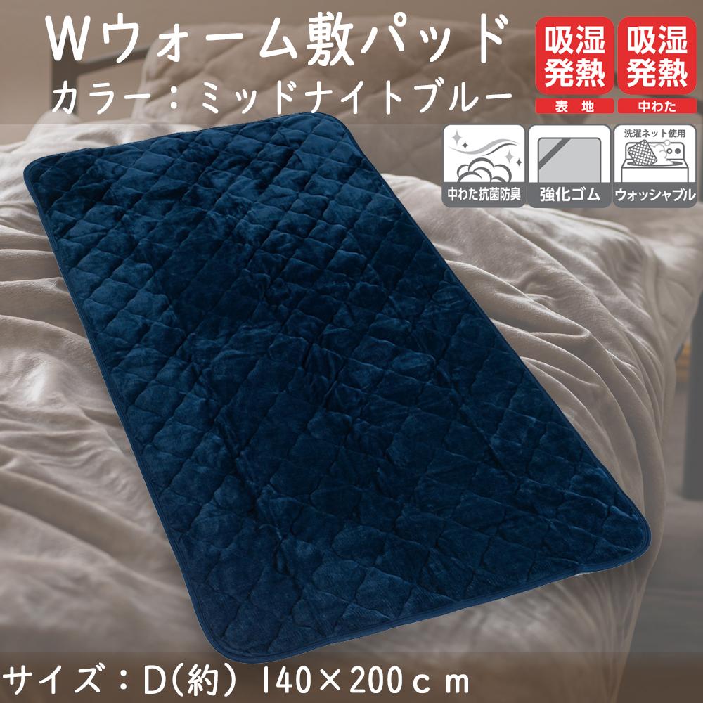 コーナン オリジナル LIFELEX Wウォーム敷パッド ダブル  ミッドナイトブルー