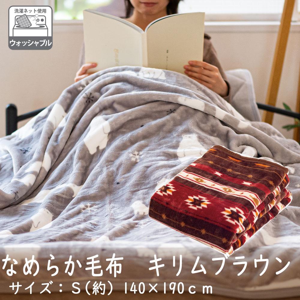 なめらか毛布 S 約140×190cm キリムブラウン