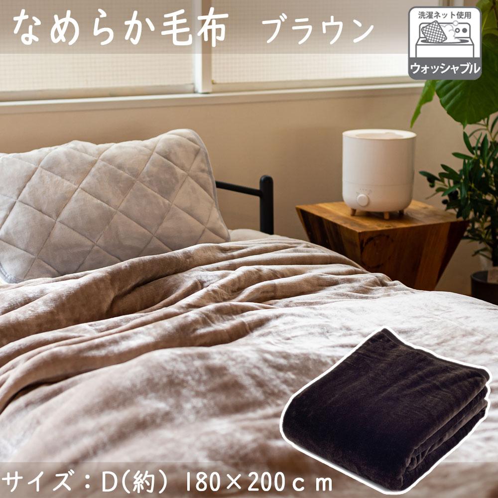 なめらか毛布 D 約180×200cm ブラウン