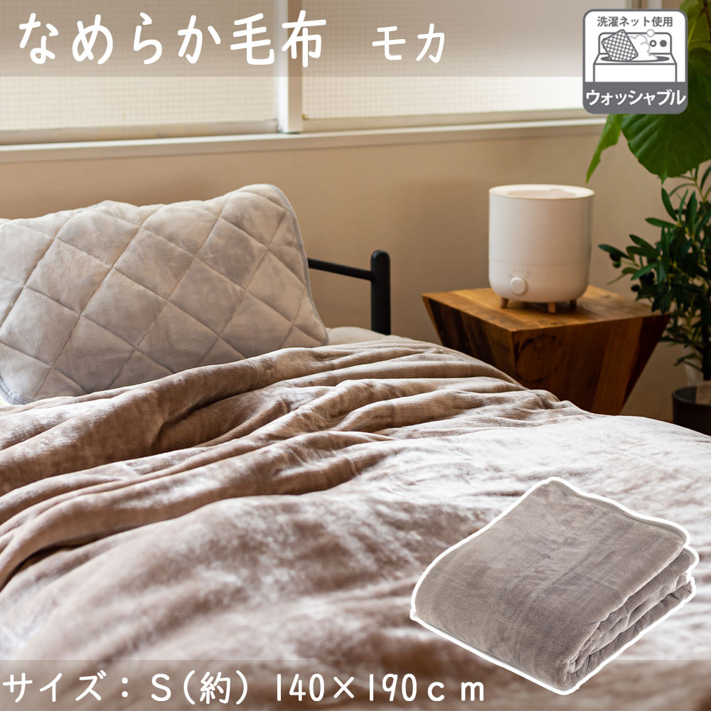 なめらか毛布 S 約140×190cm モカ