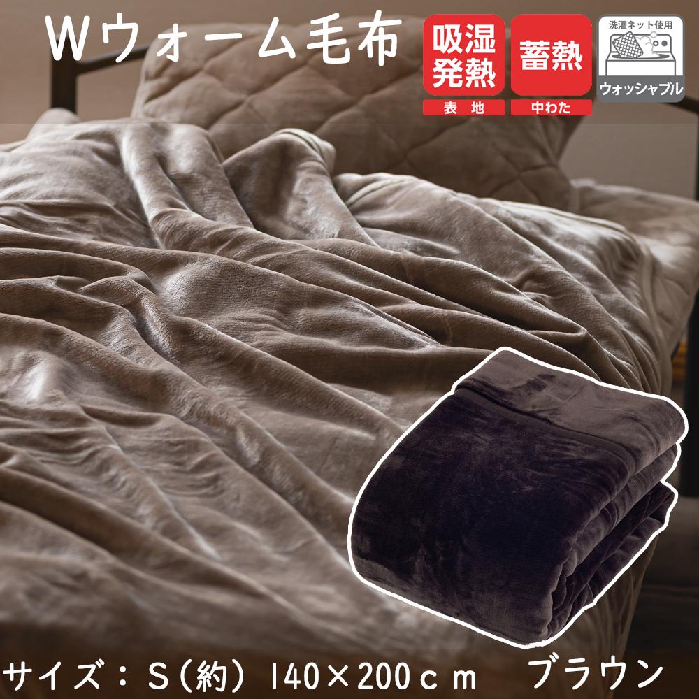 コーナン オリジナル LIFELEX Wウォーム毛布 S ブラウン