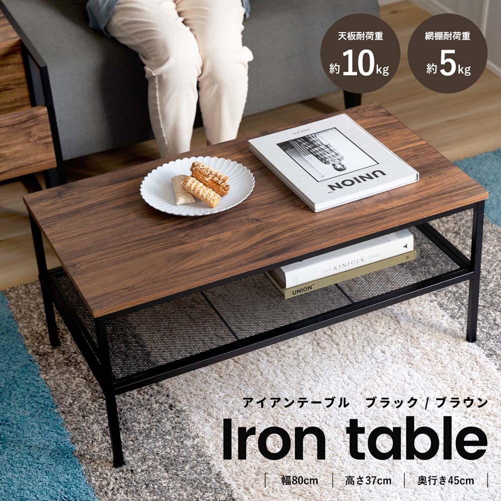 コーナン オリジナルアイアンテーブル ブラック 8045−37