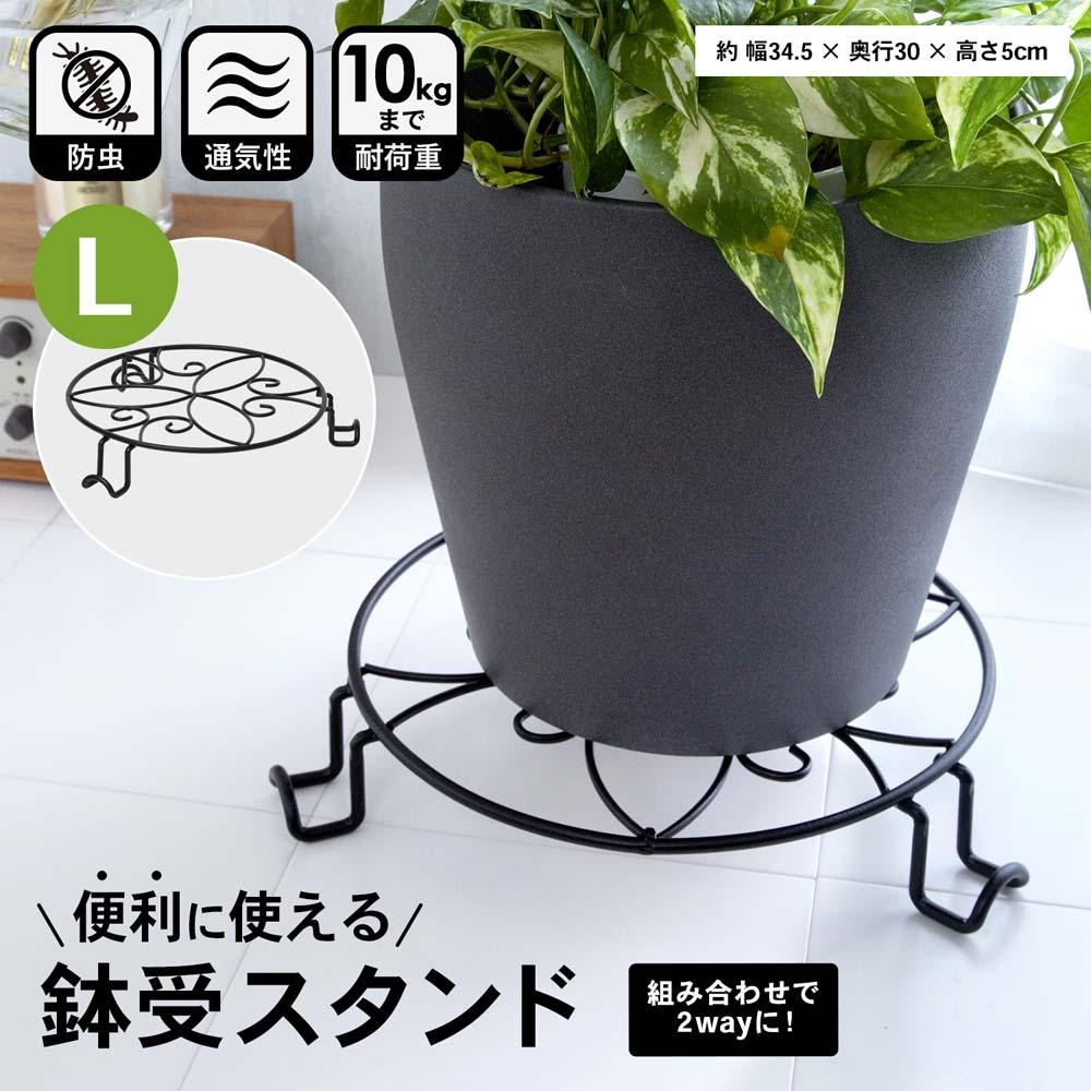 コーナン オリジナル LIFELEX 鉢受スタンド L ブラック KT09−5615