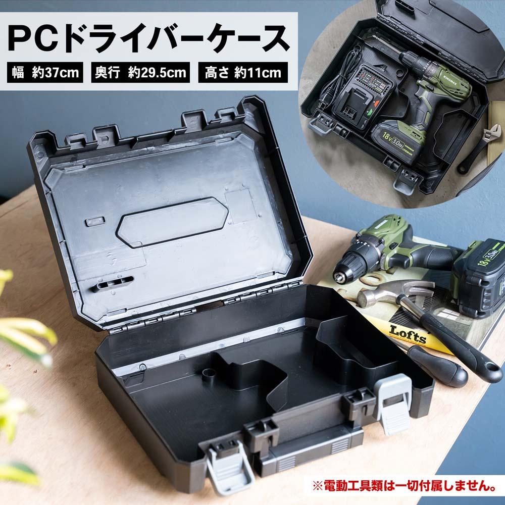 【 めちゃ早便 】コーナンオリジナル PROACT(プロアクト) PCドライバーケース