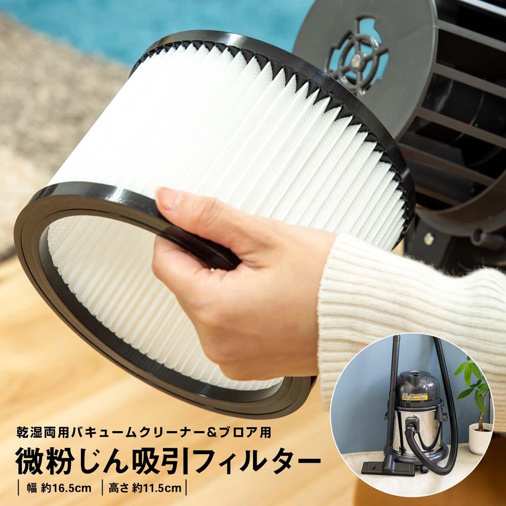 コーナン オリジナル PROACT バキュームクリーナー 微粉じん吸引フィルター