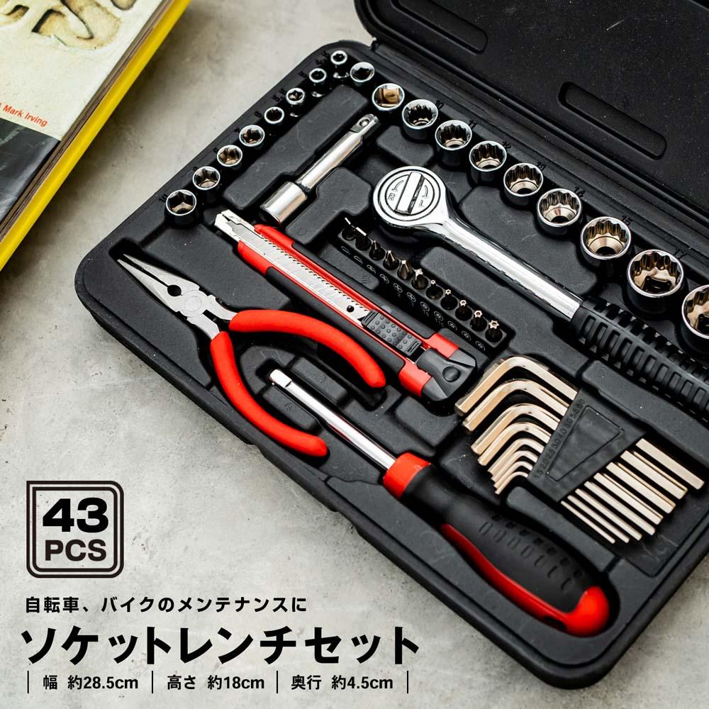 ☆ コーナン オリジナル ソケットレンチセット 43PCS LFX20−270