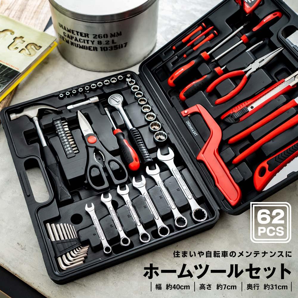 ◇ コーナン オリジナル ホームツールセット 62PCS 住まいの補修・自動車修理に大変便利な工具セット