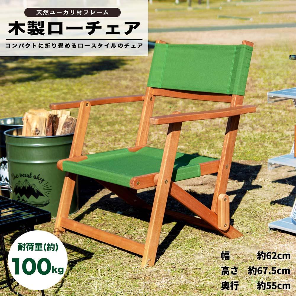 コーナン オリジナル SOUTHERNPORT 折り畳み式 木製ローチェア  グリーン
