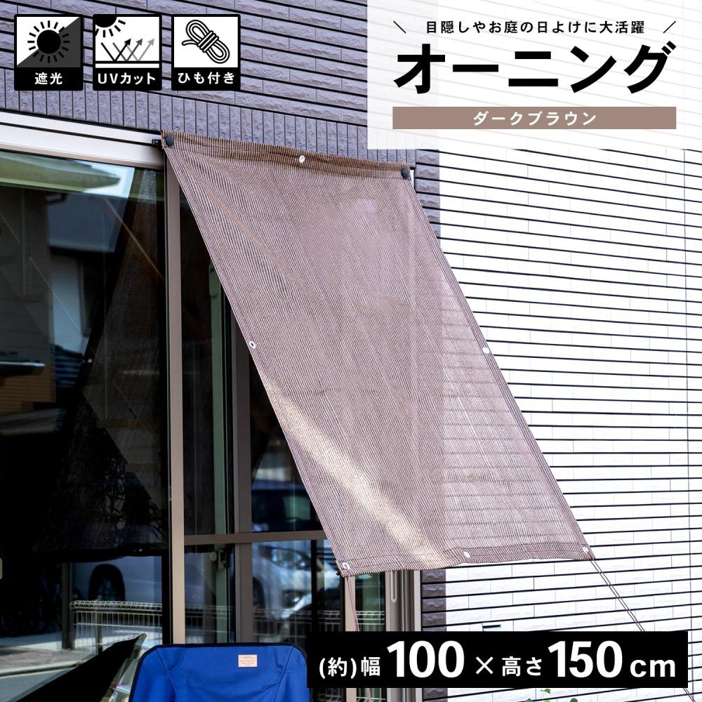 コーナン オリジナル LIFELEX オーニングダークブラウン 約100×150cm