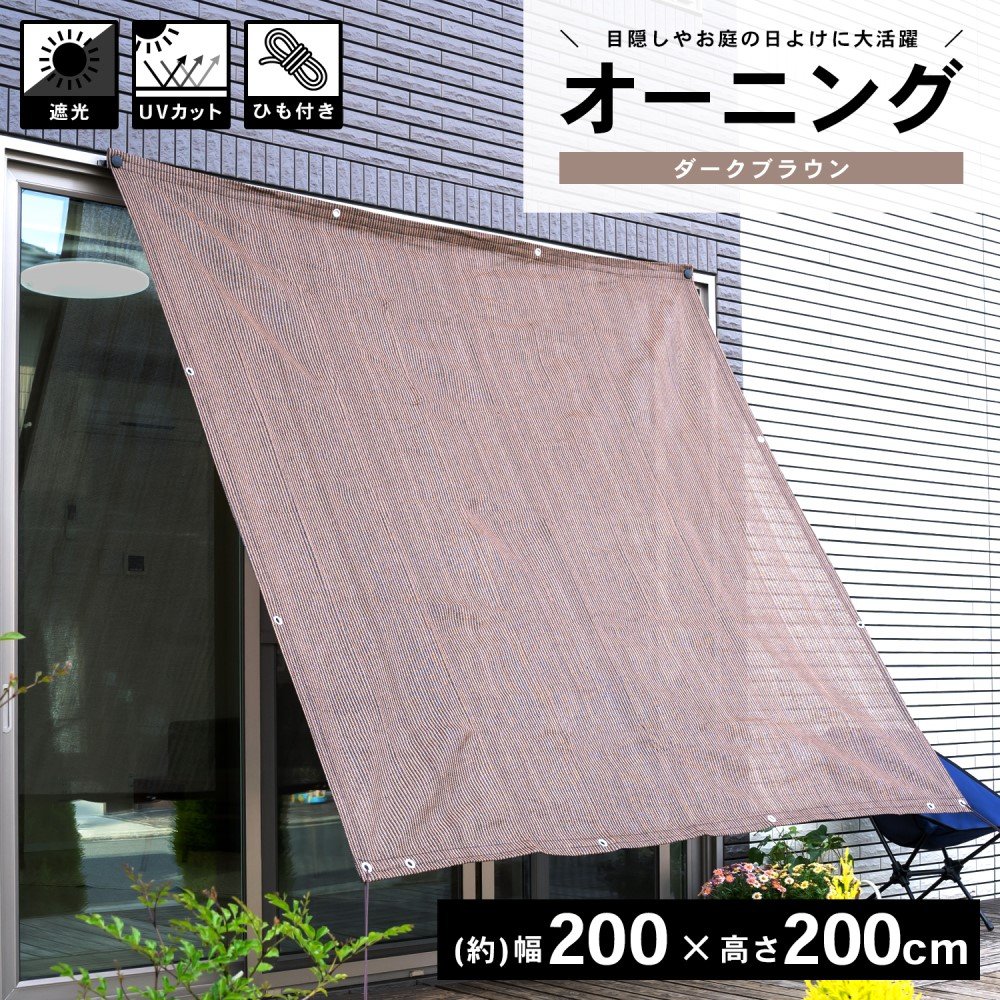 コーナン オリジナル LIFELEX オーニング ダークブラウン 約200×200cm