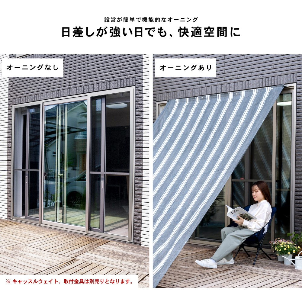 ☆☆ コーナン オリジナル LIFELEX オーニング グレーストライプ 約200×300cm