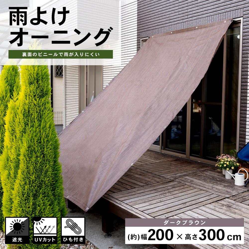 コーナン オリジナル LIFELEX 雨よけオーニング ダークブラウン 約200×300cm
