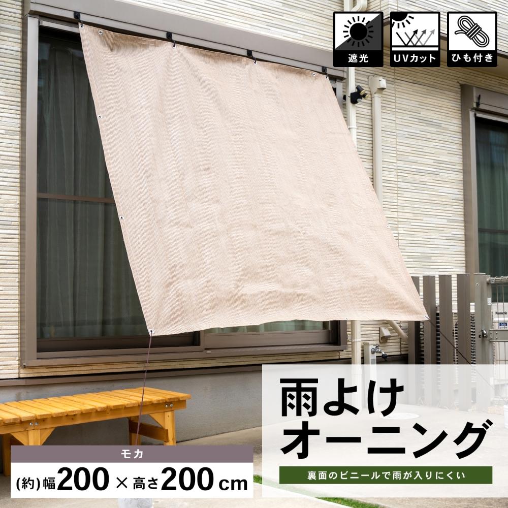 コーナン オリジナル LIFELEX 雨よけオーニング モカ 約200×200cm
