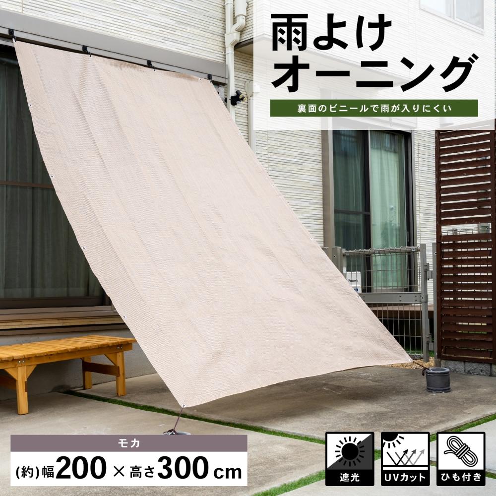 コーナン オリジナル LIFELEX 雨よけオーニング モカ 約200×300cm