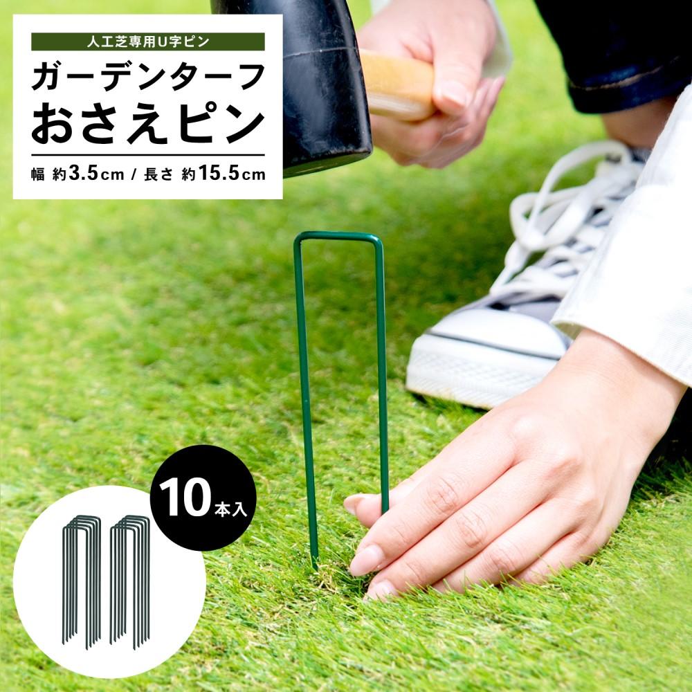 ガーデンターフおさえピン 10P KM09−9092