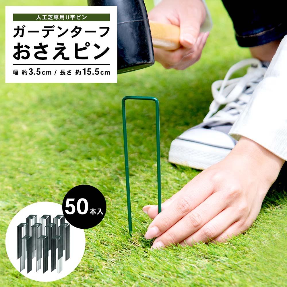 ガーデンターフおさえピン 50P KM09−9108