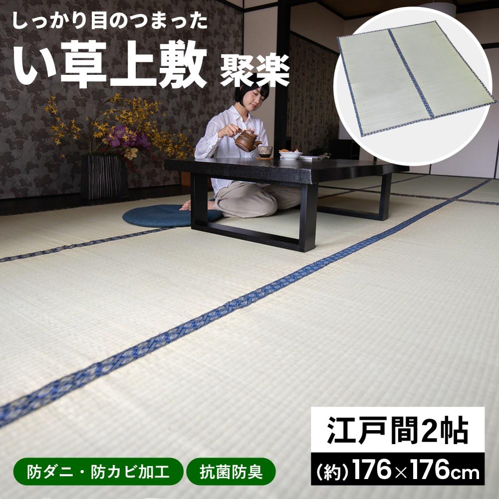 コーナン オリジナル LIFELEX い草上敷 聚楽 江戸間 2帖