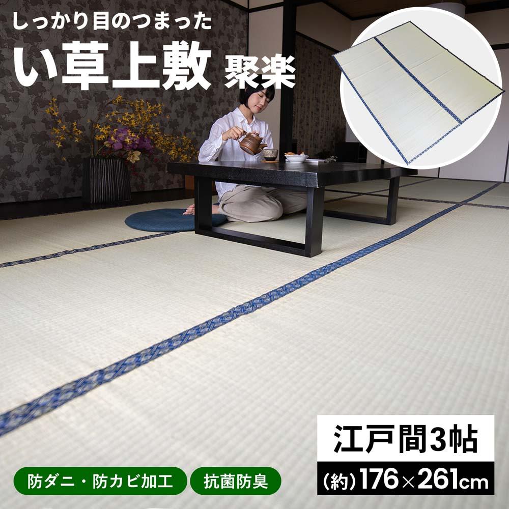 コーナン オリジナル LIFELEX い草上敷 聚楽 江戸間 3帖