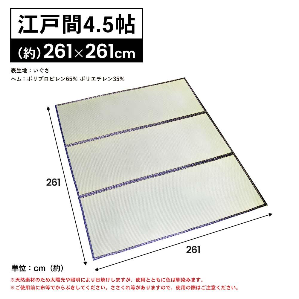 コーナン オリジナル LIFELEX い草上敷 聚楽 江戸間 4.5帖