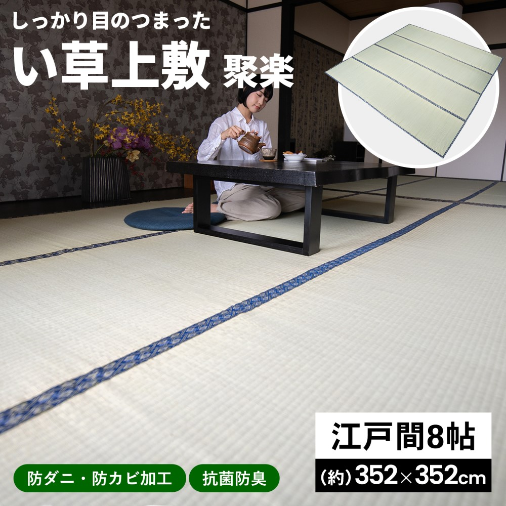 コーナン オリジナル LIFELEX い草上敷 聚楽 江戸間 8帖