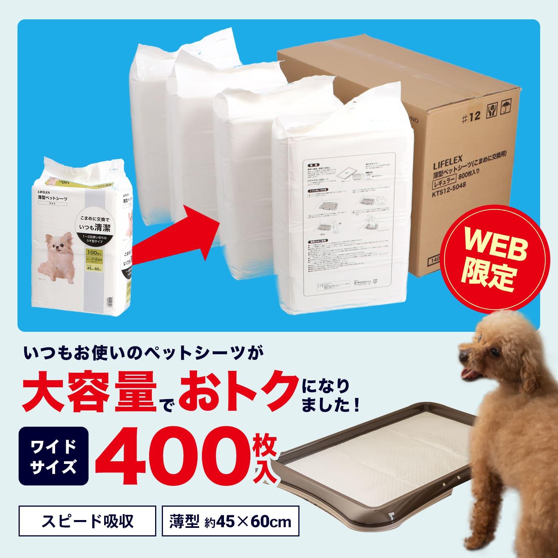 【 めちゃ早便 】コーナン オリジナル 薄型ペットシーツ ワイド 400枚 通販限定品