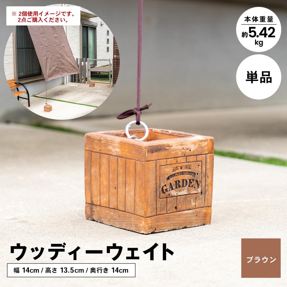コーナン オリジナル LIFELEX ウッディーウェイト 160×160×125