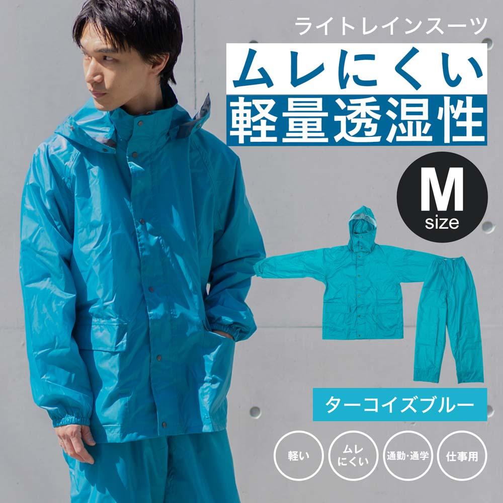 ◇ コーナン オリジナル PROACT ライトレインスーツ2 ターコイズ M KN−001