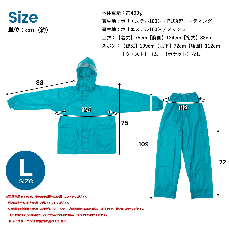 【 めちゃ早便 】◇ コーナン オリジナル PROACT ライトレインスーツ2 ターコイズ L KN−001