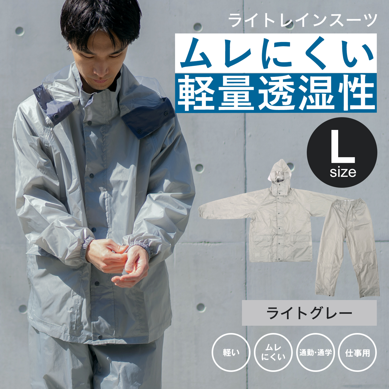【 めちゃ早便 】◇ コーナン オリジナル PROACT ライトレインスーツ2 KN−001 L ライトグレー