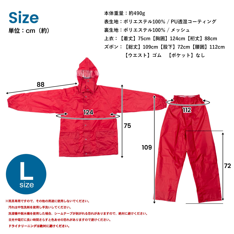 【 めちゃ早便 】◇ コーナン オリジナル PROACT ライトレインスーツ2 レッド L KN−001