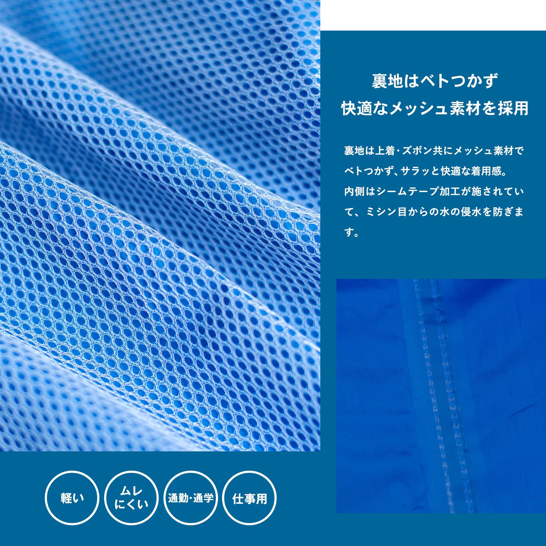 【 めちゃ早便 】◇ コーナン オリジナル PROACT ライトレインスーツ2 KN−001 L ロイヤルブルー